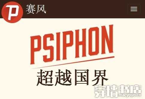 免费翻墙神器 赛风 psiphon3 无广告