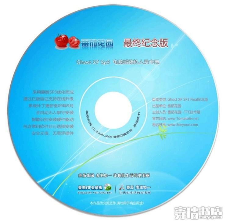 [怀旧]番茄花园 Windows Xp Ghost Sp3 Final纪念版