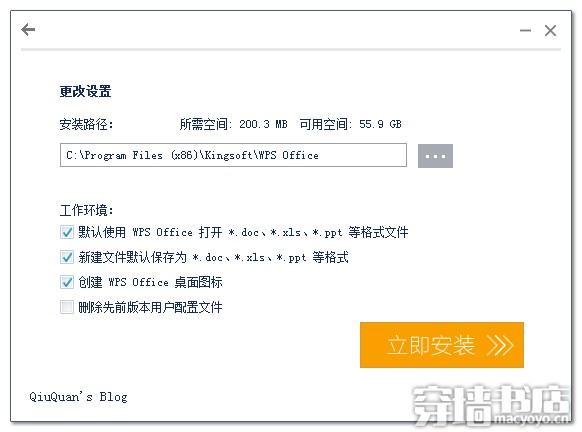 WPS Office 10.1.0.6554 纯净安装版,国产office