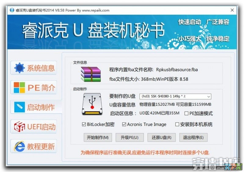 [BIOS+UEFI通吃 新增本地模式]睿派克U盘装机秘书8.59.0315