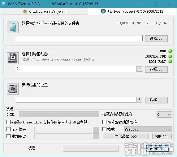 WinNTSetup v3.8.8 正式版绿色增强版+单文件版(系统安装利器)