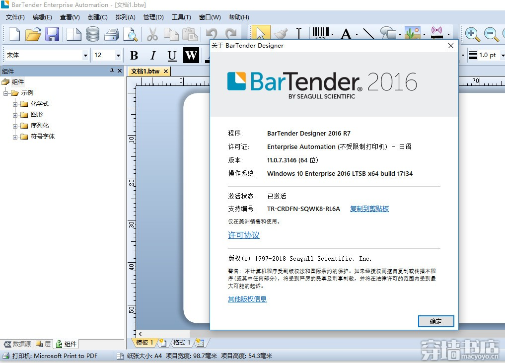 Keygen bartender 2016 r3 | [Download + Activate] BarTender