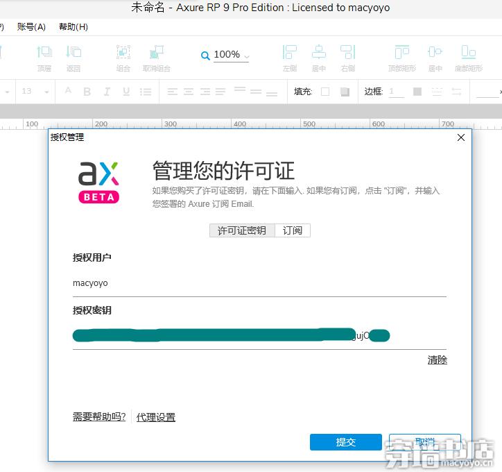 Axure RP 9.0.0.3611 Beta汉化中文版(企业版、团队版、零售版)+Keygen注册机+汉化文件